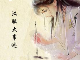 【汉服纪年】2001-2016年汉服复兴运动大事记(汇总)